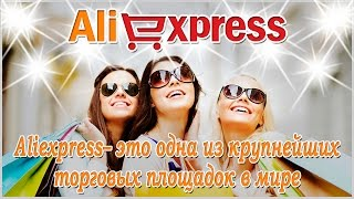AliExpress | Алиэкспресс обзор