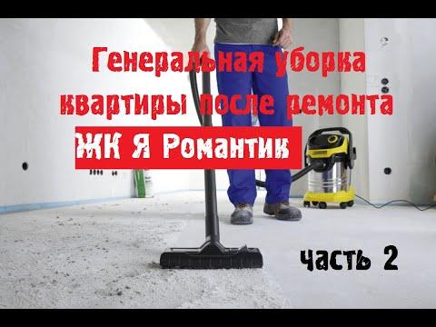 Генеральная уборка квартиры после ремонта // часть 2 //