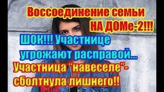 Дом 2 Новости 13 Декабря 2018 (13.12.2018) Раньше Эфира