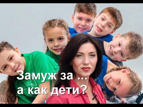 Как выйти замуж за иностранца если есть дети? Международный сайт знакомств рекомендует.