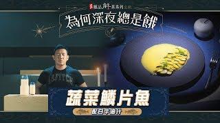 《道地極品解茶呈獻:為何深夜總是餓》-- 蔬菜鱗片魚配白牛油汁