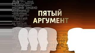 ВестиFM. Пятый аргумент. 23.03.2015. В теме ГМО повсюду разбросаны грабли