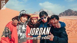จอร์แดน ทะเลทรายวาดิรัม | Jordan EP.2 | Gowentgo X QatarAirways