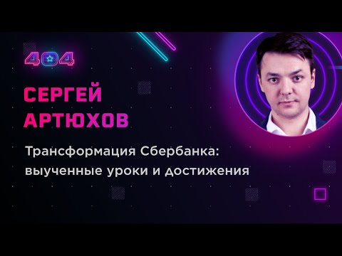 Сергей Артюхов — Трансформация Сбербанка: выученные уроки и достижения