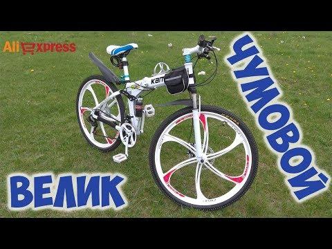 Велосипед на литых дисках с Алиэкспресс.