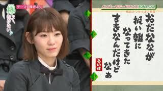欅って書けない相田みつをっぽい名言小池美波