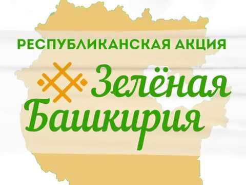 Единая республиканская акция «Зеленая Башкирия» «ПОСАДИ ДЕРЕВО - ПОДАРИ ЖИЗНЬ!»