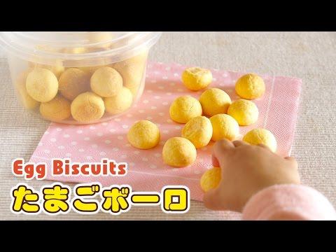 Tamago Boro (Egg Biscuits 小饅頭) おやつの定番!たまごボーロの作り方 – OCHIKERON – CREATE EAT HAPPY