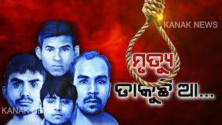SC rejects juvenile plea of Pawan Gupta On Nirbhaya Case, Reaction Of Nirbhaya's Mother