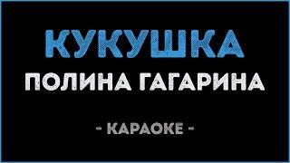 Полина Гагарина - Кукушка (Караоке)