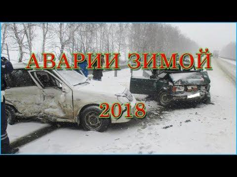Жесткие аварии зимой 2018/ ДТП Зима 2018