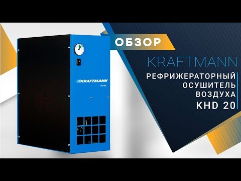 Осушитель KRAFTMANN KHD 1100