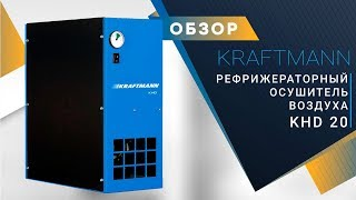 Осушитель KRAFTMANN KHD 780