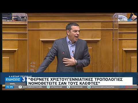 Τσίπρας: Η κυβέρνηση νομοθετεί υπέρ των συμφερόντων   21/12/2020   ΕΡΤ