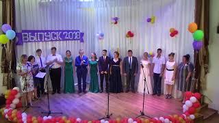 Лебединая песня Выпускников. Ютановка. 2018