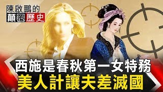 【陳啟鵬的顛覆歷史】西施是春秋第一女特務 美人計讓夫差滅國