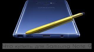 Что купить для Samsung note 9