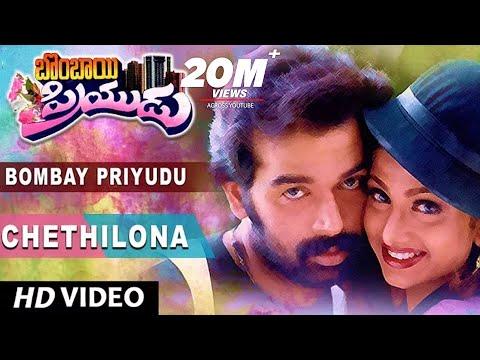 Chethilona Full Video Song    Bombay Priyudu    D. Chakravarthy, Rambha    Telugu Songs