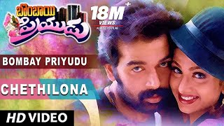 Chethilona Full Video Song || Bombay Priyudu || D. Chakravarthy, Rambha || Telugu Songs