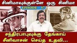 சந்திரபாபுவுக்கு தேங்காய் சீனிவாசன் செய்த உதவி | Episode - 67