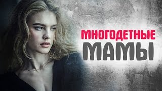 Российские звёзды, ставшие многодетными мамами