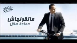 تحميل اغاني مجانا Hamada helal Shof Men Emta - حماده هلال شوف من ايمتا