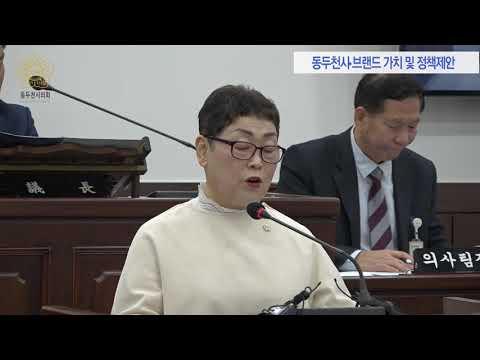 제287회 임시회 5분발언 정문영 의원