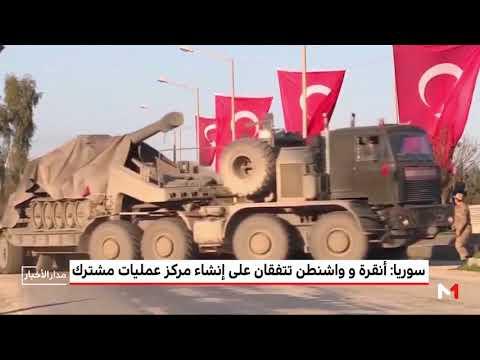 العرب اليوم - شاهد: أنقرة وواشنطن تتفقان على إنشاء مركز عمليات مشترك