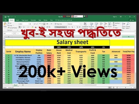How to Make Excel Salary Sheet in Microsoft Excel Bangla Tutorial 2017
