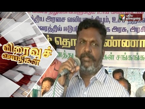 Speed-News-05-10-2016-Puthiyathalaimurai-TV
