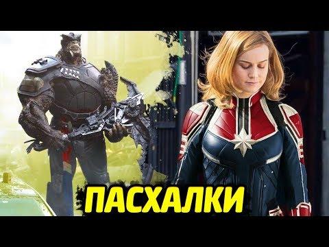 ЕЩЁ 10 ПАСХАЛОК В \