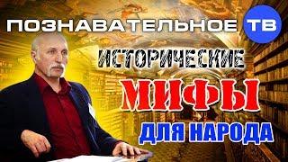 Исторические мифы для народа (Познавательное ТВ, Михаил Величко)