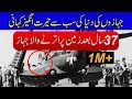 Mysterious Plane Landed After 37 Years - Mystery Of Planes - Urdu Hindi Documentary - Purisrar Dunya