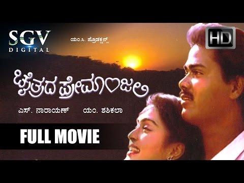 Kannada Movies | Chaitrada Premanjali Kannada Full Movie | Kannada Movies Full |