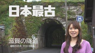 【滋賀の隧道】大沙川隧道(道路トンネル)
