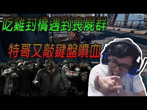 【DinTer】絕地求生|封橋竟遭喪屍群圍堵?!特哥上演真人扣血!