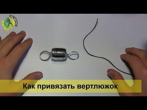 Как правильно привязывать вертлюжок (карабин) к шнуру или леске