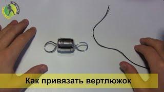 Как завязать крючок на леску для удочки