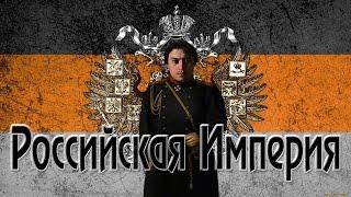 Empire: Total War  Российская Империя - Зарождение Империи #1