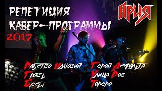 Каверы на Арию в исполнении Mad head (Воронеж, репетиция, март 2017, живая игра)