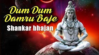 Dum Dum Damru Baje   Shiv Bhajan   Most Popular Shiv Bhajan   Lord Shankar bhajan