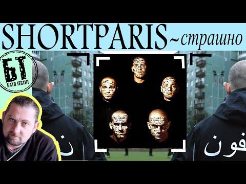 """Реакция Бати на клип """"Shortparis - Страшно""""   Батя смотрит"""