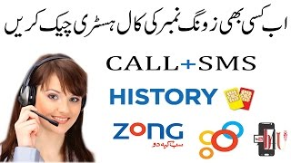 How to Check Zong Number Call & SMS History