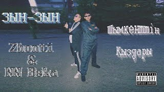 Zhonti feat. NN-Beka -  ЗЫҢ ЗЫҢ ( Шымкенттің қыздары )