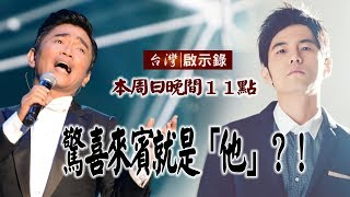 台灣啟示錄 全集20180729 驚喜來賓就是「他」?!憲哥周董大和解?!