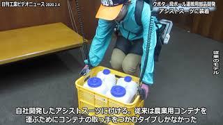 クボタ、段ボール運搬用部品開発 アシストスーツに装着