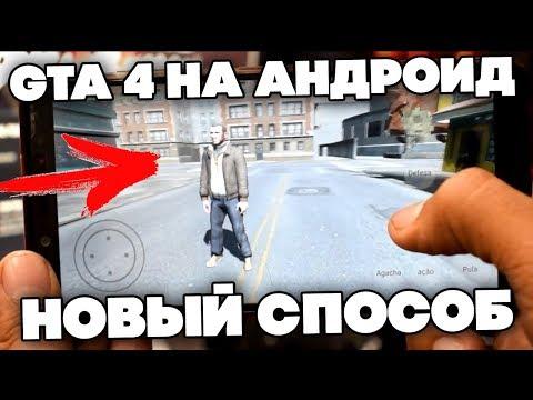 Как скачать и запустить GTA 4 на АНДРОИД - НОВЫЙ СПОСОБ ТРОЛЛЯ - PHONE PLANET