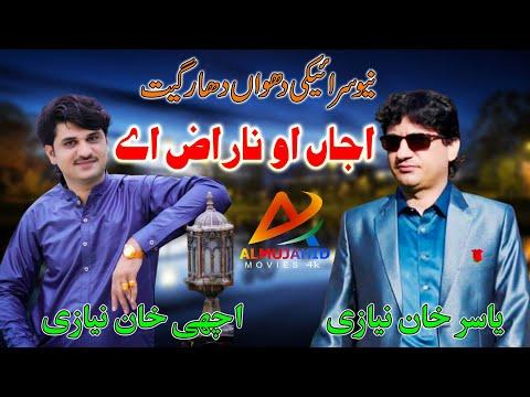 Ajjan O Naraz Ay  1St Duet Two Brother  Yasir Niazi  Achi Khan  New Saraiki HD Video Song 2019