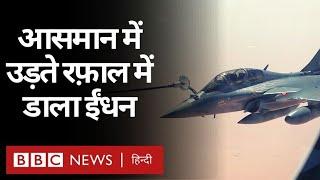 Rafale Fighter Jets: France से India उड़कर आए रफ़ाल विमानों में बीच हवा में डाला गया ईंधन (BBC)