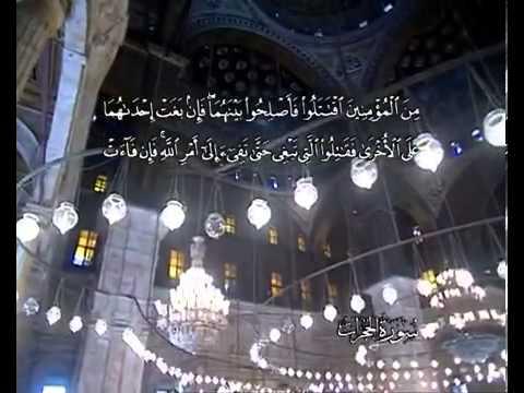 Sourate Les appartements <br>(Al Houjourat) - Cheik / Ali El hudhaify -